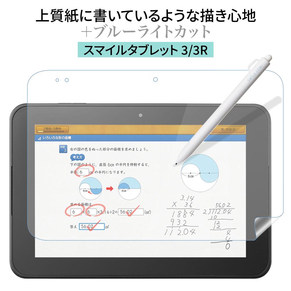 ペーパーライク for スマイルタブレット 紙のような書き味 アンチグレア フィルム 日本製 smile tablet LOE スマイルゼミ 保護フィルム ブルーライト カット 対応ペーパーライクフィルム  タブレット用液晶保護フィルム 3
