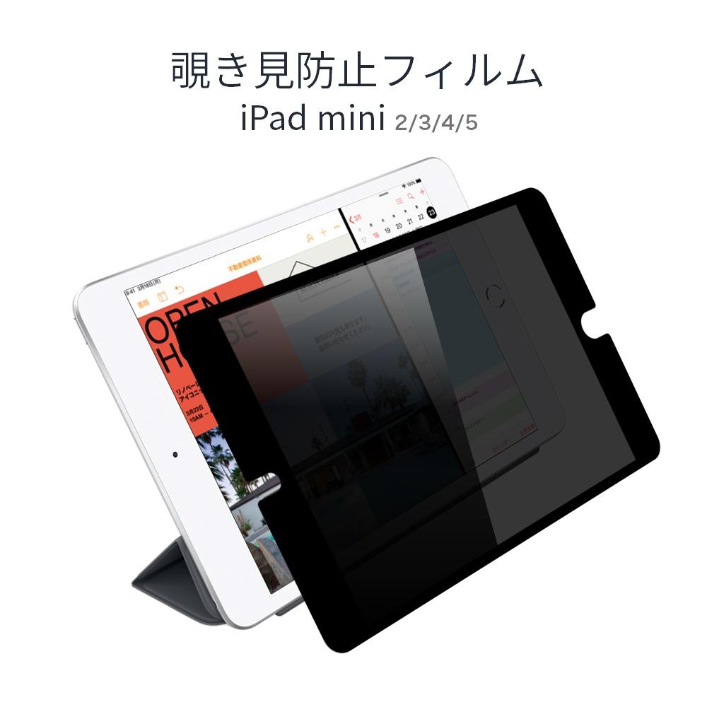(脱着式) 覗きみ防止 保護フィルム アイパッドミニ ipadmini 5 LOE iPad mini4 / 5 覗き見防止 フィルム ブルーライトカット繰り返し貼れるフィルター (横向きタイプ)