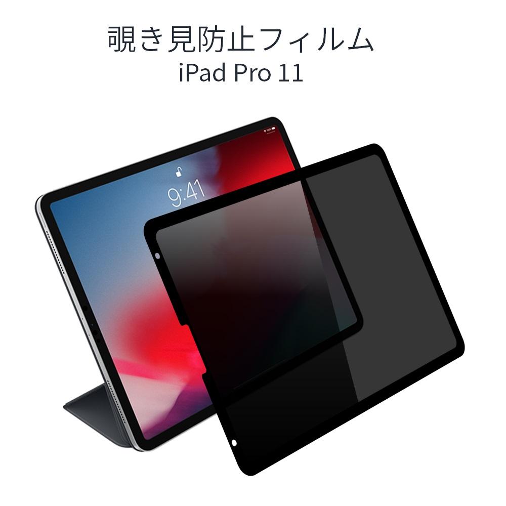 (脱着式) 覗きみ防止 保護フィルム アイパッドプロ ipadpro 11 LOE iPad Pro 11 覗き見防止 フィルム ブルーライトカット 繰り返し貼れるフィルター (横向きタイプ)