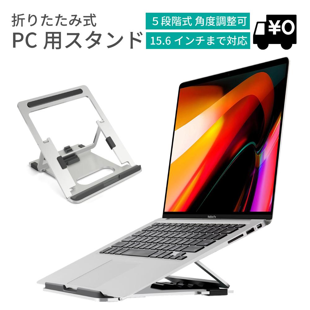 折り畳み ノートパソコン スタンド ノートPC ラップトップ マックブック 折畳 折畳み macbookpro macbookair サーフェス surface laptop ノートパソコンスタンド 折りたたみ 11~15.6インチ ノートPC スタンド 【5段階角度調整可】 Macbook Air 13 / Macbook Pro 15 / Macbook Pro 16 / iPad Pro 12.9 対応