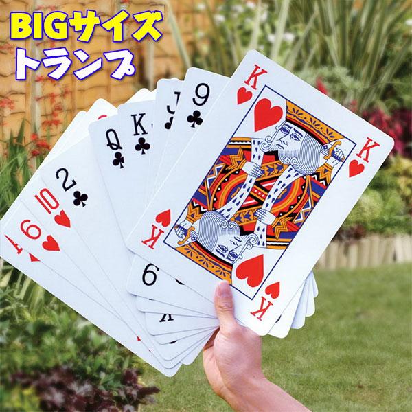 カードゲーム トランプ 超大きく 国内送料無料 ビッグサイズトランプ A4サイズ マジックトランプ 9倍 トランプカードゲーム ビック 家で遊ぶ 品質保証 テーブルゲーム ステイホーム トランプゲーム 在宅遊具 大きいトランプ