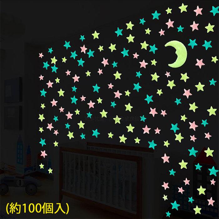 星空 約100個入 蓄光ウォールステッカー 光るステッカー 送料無料 蓄光ステッカー 夜光ステッカー Star Sticlers 蓄光 おトク 限定品 ウォールステッカー蛍光 壁紙 ウオール 壁 子とも部屋 wall かわいい夜光 暗闇で光る ウォールステッカー sticker