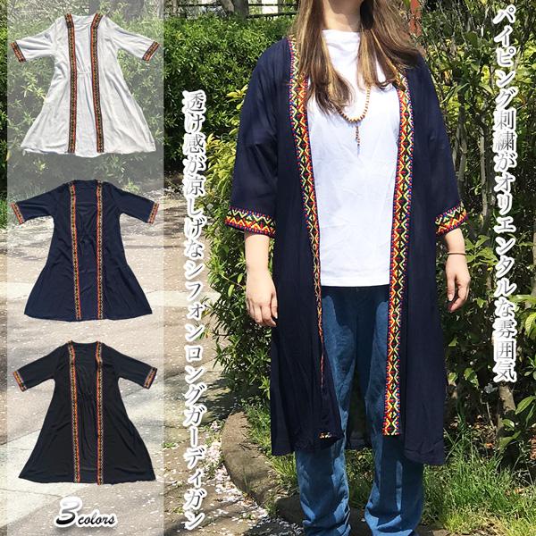 4年保証 シンプルコーデに羽織るだけでオリエンタルな雰囲気 カラフル刺繍が可愛いロングトッパーカーディガン パイピング刺繍がエスニック 透け感が涼しげなシフォンロングカーディガン さらりと羽織れるプラスワンアイテム ロング丈で気になるウエスト 羽織 人気 おすすめ 太ももをカバー アジアン ヒップ エスニック