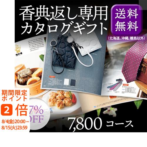 【送料無料】香典返し専用カタログギフト7800円コース