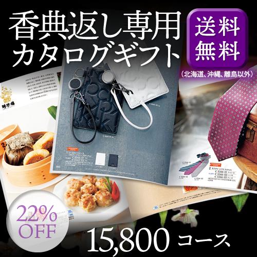 【送料無料】香典返し専用カタログギフト15800円コース