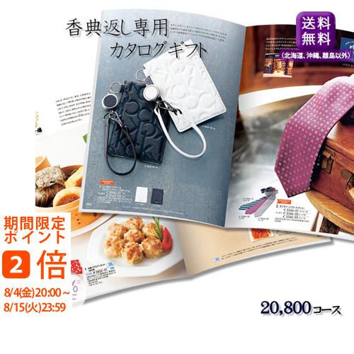 香典返し専用カタログギフト20800円コース