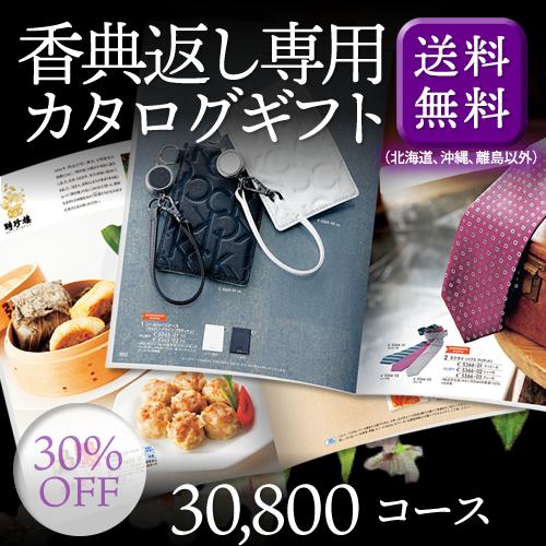 香典返し専用カタログギフト30800円コース