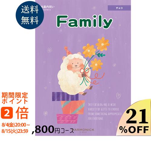 出産内祝い専用カタログギフト15800円コース