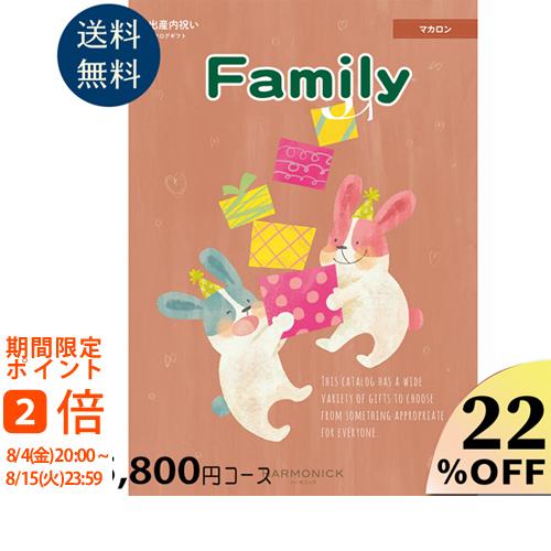 【送料無料】出産内祝い専用カタログギフト25800円コース