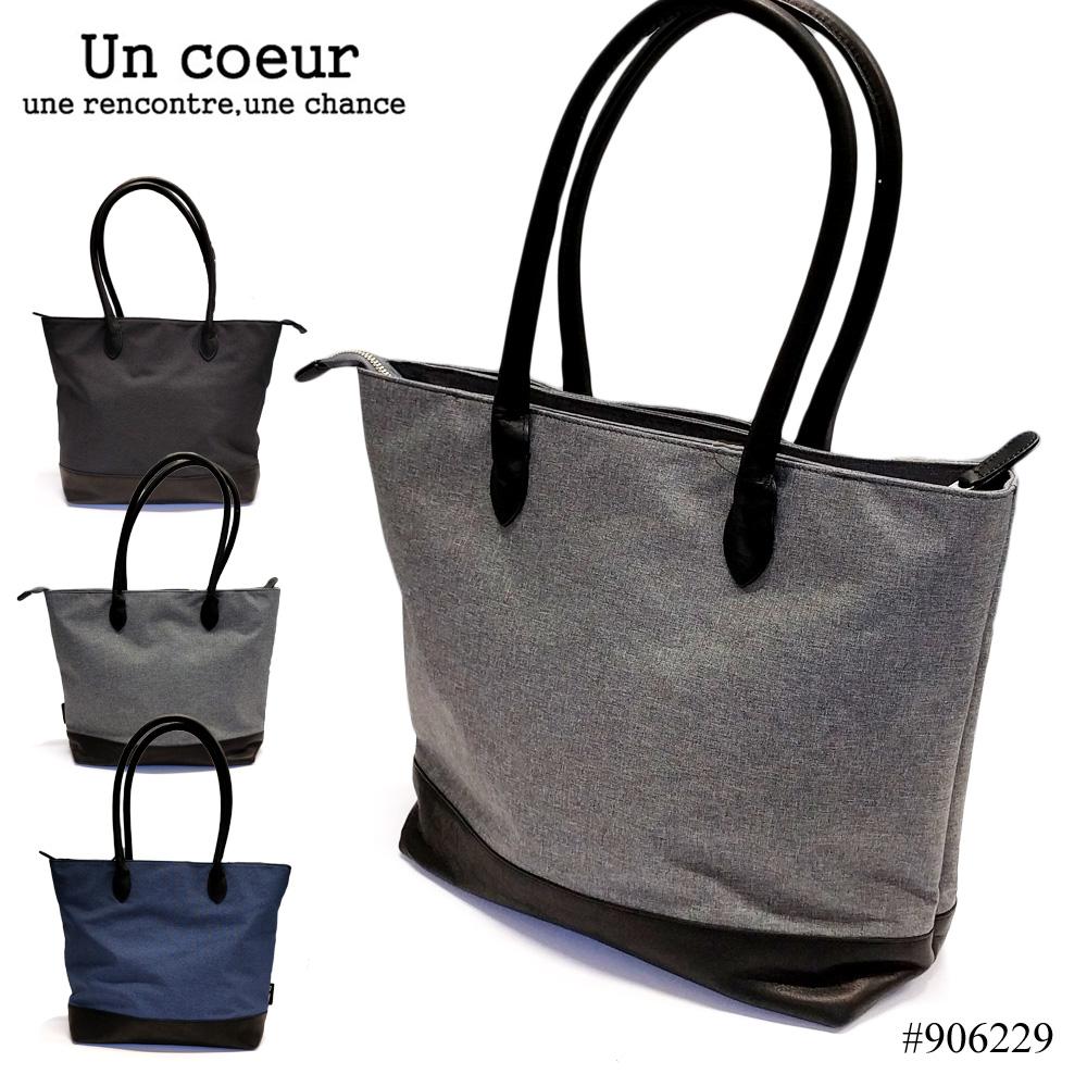 【Un coeur/アンクール】トートバッグ GJT (906229) ブラック / ネイビー / グレー 3色 ショルダーバッグ 本革ハンドル&ボトム 鞄 メンズバッグ