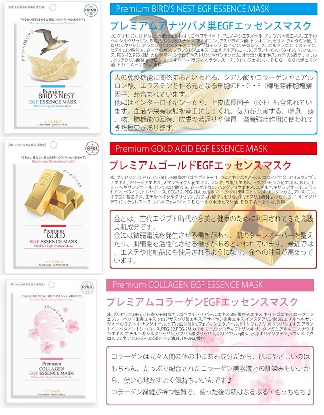 1,000 yen same day shipment LET`S SKIN EGF combination premium extract mask  seat ten pieces set (all ten kinds for each one piece)] Korea cosmetics