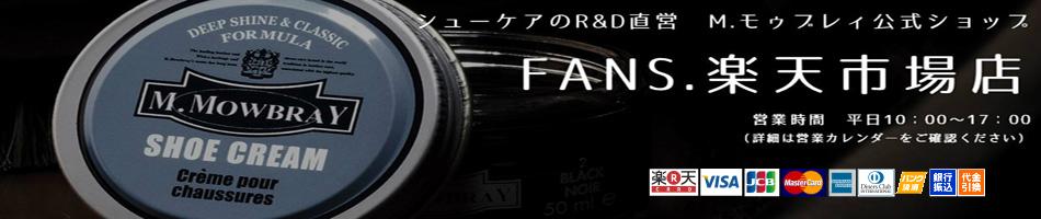 FANS.楽天市場店:シューケアのR&D直営 M.モゥブレィ公式ショップ