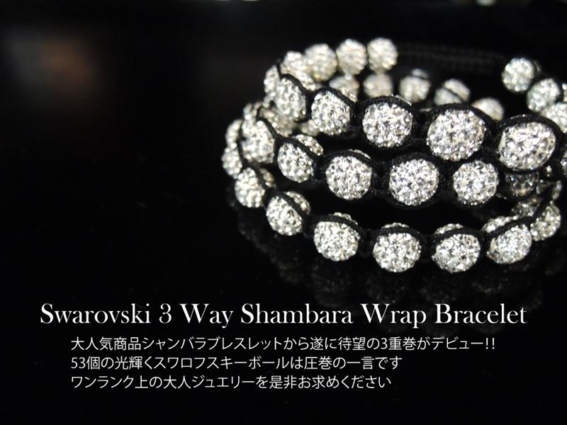 スワロフスキー 3WAY シャンバララップ ブレスレット 送料無料 【あす楽・楽ギフ_包装】