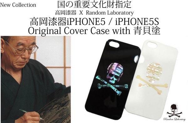 iPhone5/5S 高岡漆器ケース