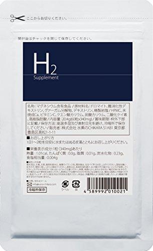翌日発送 沖縄 一部地域を除く 送料無料 365日配送します 正規販売店 サプリメント Supplement 毎日続々入荷 有名な ポイント5倍 医療の現場から生まれた水素 H2 60粒