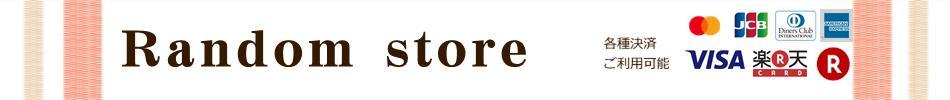 Random store:家電・美容家電・コスメ・化粧品なんでもそろえております。