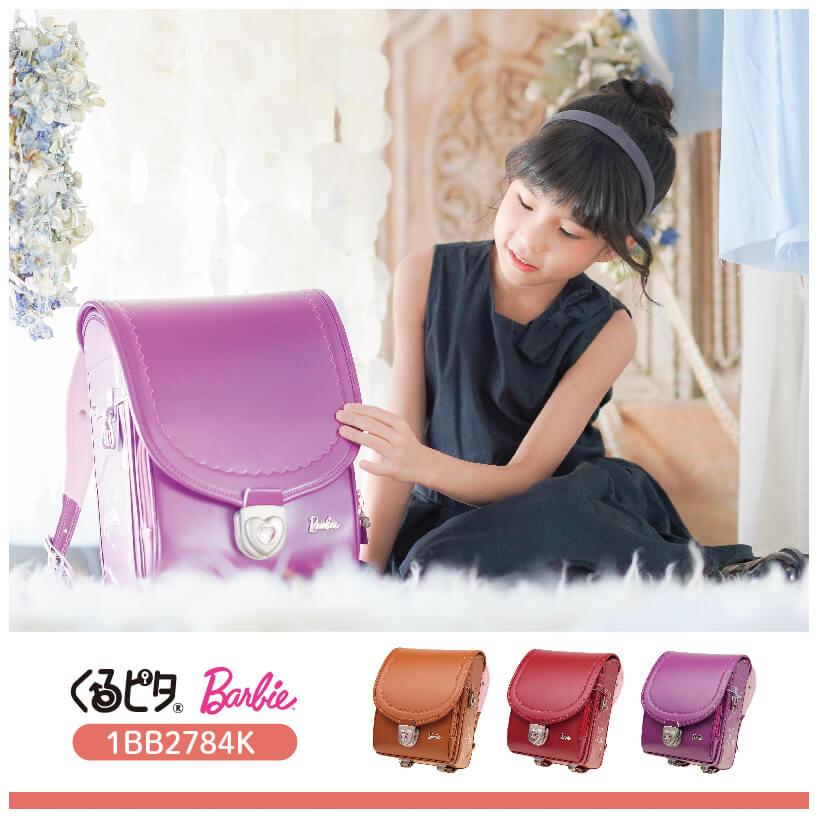 ランドセル 女の子用 2020-2021 くるピタ バービー ポップキュート バイオレット カーマイン キャメル 紫 赤 茶 1bb2784k