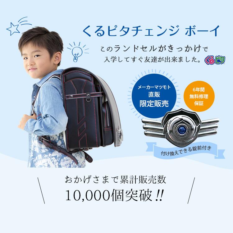 【アウトレット価格】ランドセル 男の子 2018 2019 くるピタチェンジ ブラック(黒) ブルー(青) 1KR7530C