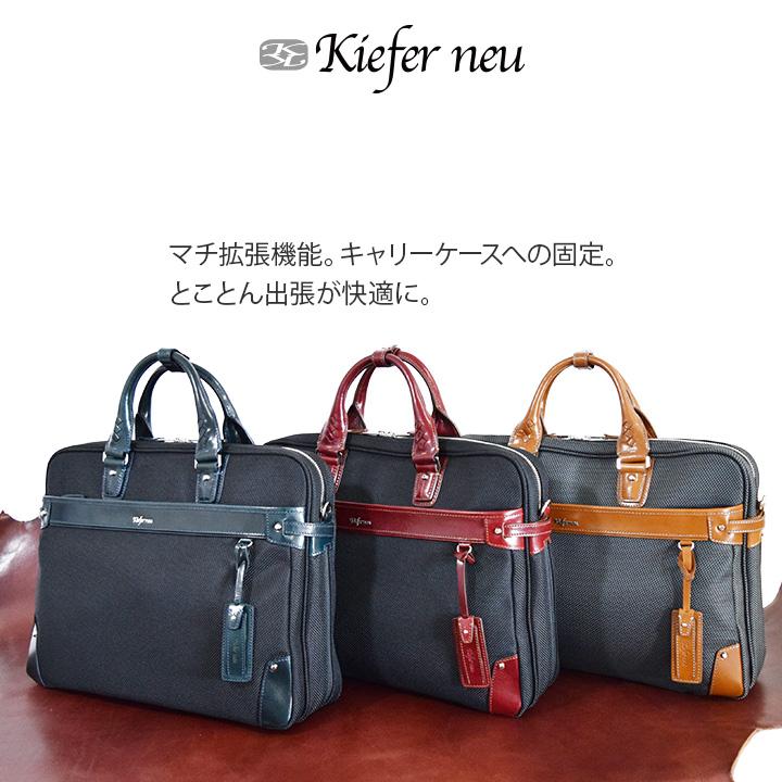 【ビジネスバッグ ナイロン】2way シングルブリーフ ビジネスバッグ レザーバッグ ナイロンバッグ メンズバッグ キャリーオン 直営ショップ 保証付き Kiefer neu[キーファーノイ] Fibra series(KFN4600F)