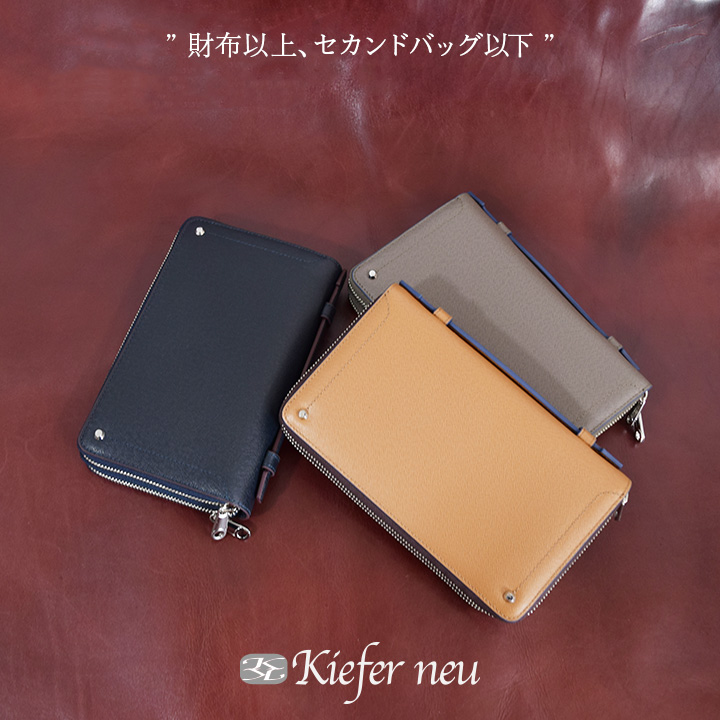 【キーファー ノイ】オーガナイザー クラッチバッグ バッグインバッグ レザーバッグ メンズバッグ 直営ショップ 保証付き Kiefer neu Sottile series(KFN8004S)
