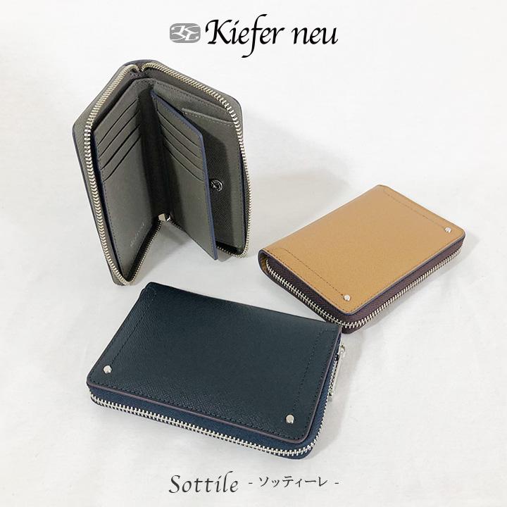 【キーファー ノイ】ラウンドミドル財布 レザー メンズ ウォレット 直営ショップ 保証付き Kiefer neu[キーファーノイ] Sottile series(KFN8051S)