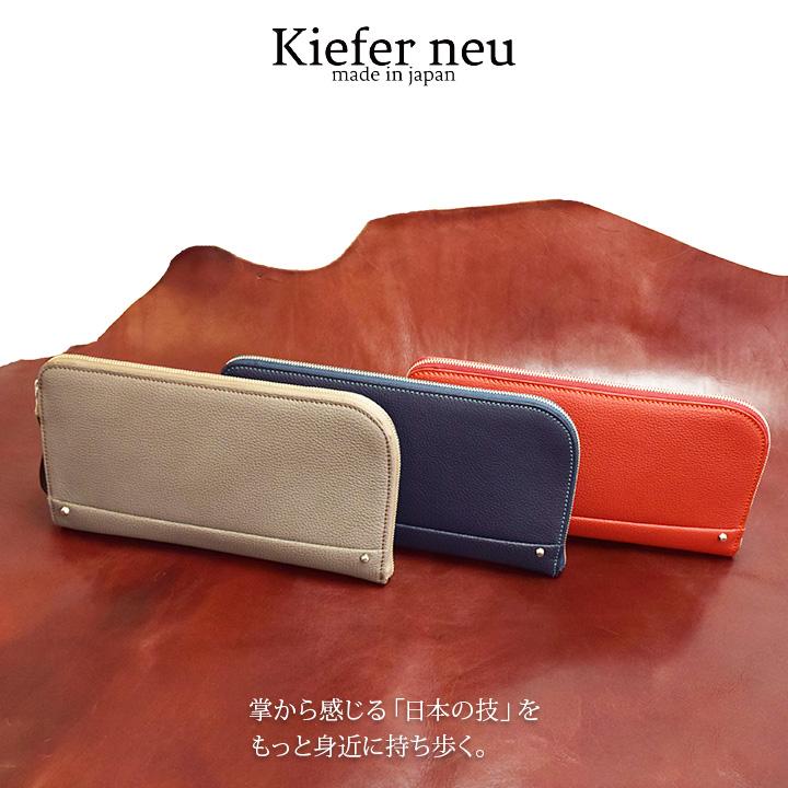 【国産 バッグ】Kiefer neu[キーファーノイ] Esisten(エジステン) series 国産ミニクラッチバッグ KFN1003EJ【直営ショップ】日本/職人の技/シュリンクレザー/レザーバッグ/革/メンズ/fs3g