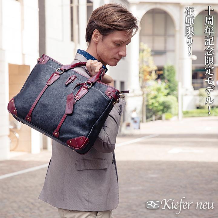 レザー ブリーフケース メンズ アウトレット キーファーノイ10周年限定モデル Kiefer neu Buono series(KFN1700BA)【直営ショップ】シュリンクレザー レザーバッグ 革 メンズ