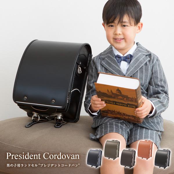 ランドセル 男の子 プレジデントコードバン コードバン A4クリアファイル対応 日本製 上質コードバンを使用した本格派ランドセル★大好評につき2019年度も販売続行!2019年度分出来上がりました!すぐに配送できます!