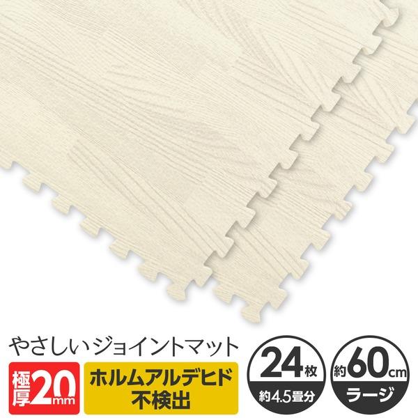 極厚ジョイントマット 2cm 4.5畳 木目調 大判 【やさしいジョイントマット ナチュラル 極厚 約4.5畳(24枚入)本体 ラージサイズ(60cm×60cm) ホワイトウッド(白 木目調)】床暖房対応 赤ちゃんマット