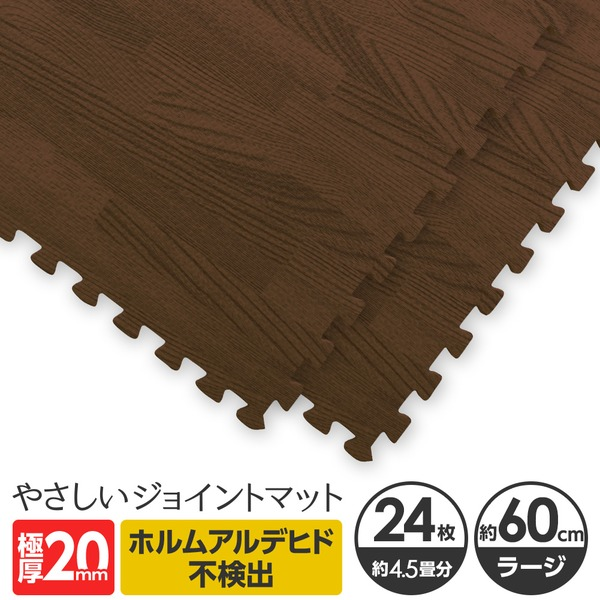 極厚ジョイントマット 2cm 4.5畳 木目調 大判 【やさしいジョイントマット ナチュラル 極厚 約4.5畳(24枚入)本体 ラージサイズ(60cm×60cm) ダークウッド(ブラウン 木目調)】床暖房対応 赤ちゃんマット
