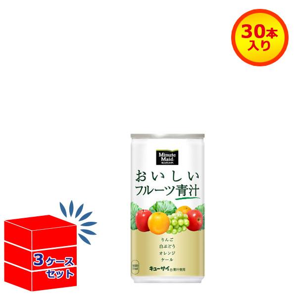 【3ケースセット】ミニッツメイドおいしいフルーツ青汁 190g缶 30本×3ケース【コカコーラ社製品】【送料無料】【メーカー直送】《送料無料》[-0-]