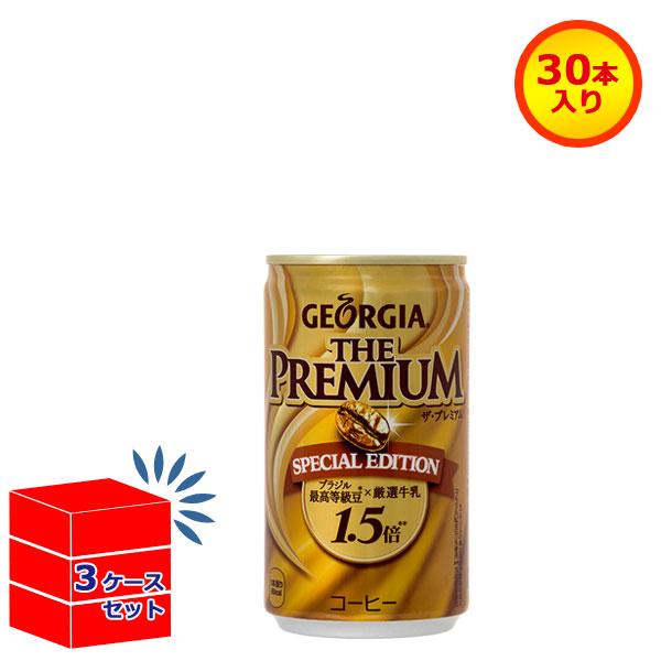 【3ケースセット】ジョージアザ・プレミアムスペシャルエディション 170g缶 30本×3ケース【コカコーラ社製品】【送料無料】【メーカー直送】《送料無料》[-0-]