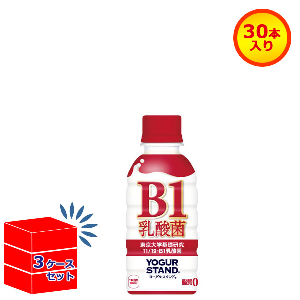 【3ケースセット】ヨーグルスタンド B-1乳酸菌 PET ペットボトル 190ml 30本×3ケース【コカコーラ社製品】【送料無料】【メーカー直送】《送料無料》[-0-]