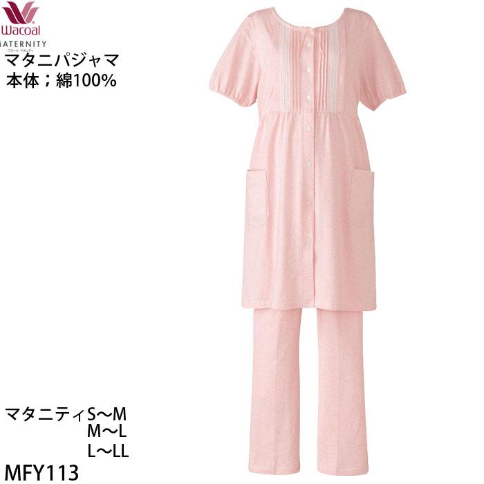 マタニティ パジャマ(ストライプ柄)綿100% MFY113 サイズ:マタニティS~M、M~L、L~LL{01}[-0-]《送料無料》