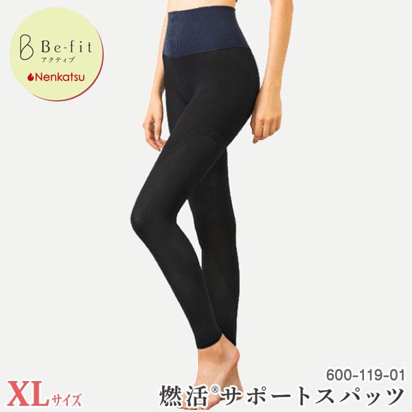 Be fit アクティブ 燃活サポートスパッツ(600-119-01)■EV[XLサイズ] 着るだけで脂肪の燃焼をサポートするインナーラインナップ