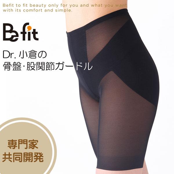 Be fit Dr.小倉の骨盤・股関節ガードル(285-040)体の専門家と共同開発・エルローズ{13}[-0-]《送料無料》