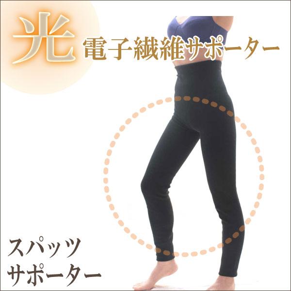 T&ROSE 光電子繊維スパッツサポーター(M・L・LLサイズ) jst-050-01 送料無料 【smtb-K】