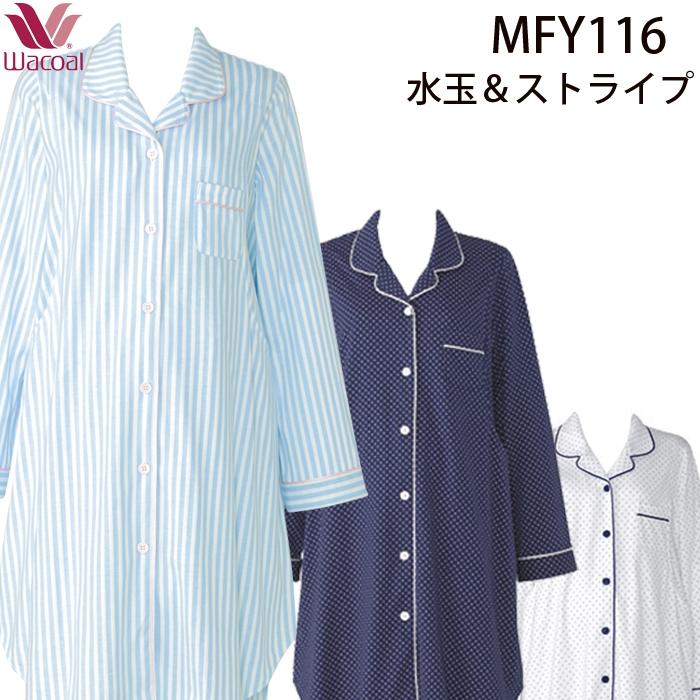 送料無料 マタニティ パジャマ(水玉柄&ストライプ柄)綿100% MFY116 サイズ:マタニティ S~M・M~L・L~LL