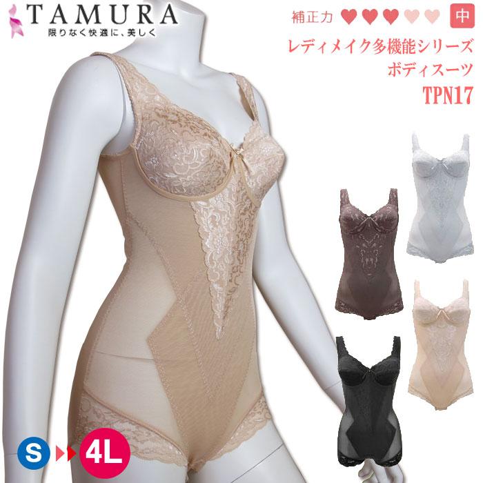 送料無料 tamura タムラ ノンワイヤーボディスーツ TPN17(アンダースライド式カップ) {22}[-0-]《送料無料》