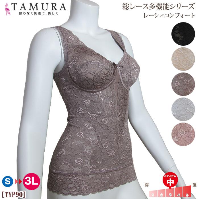 送料無料 tamura タムラ ノンワイヤーボディシェイパー TYP90(アンダースライド式カップ) {22}[-0-]《送料無料》