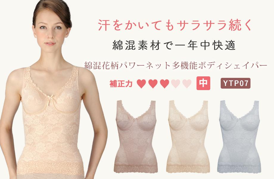 送料無料 tamura タムラ ノンワイヤーボディシェイパー YTP07(アンダースライド式カップ)綿混素材花柄パワーネット多機能シリーズ 【NEW】