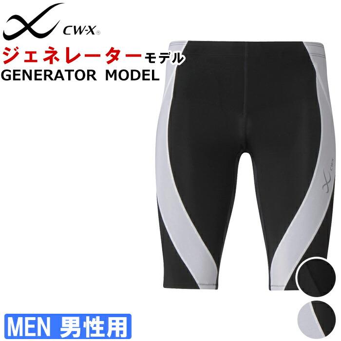 ワコール Wacoal CW-X メンズ HZO635ジェネレーターモデル ハーフ 【smtb-K】{01}[-0-]《送料無料》