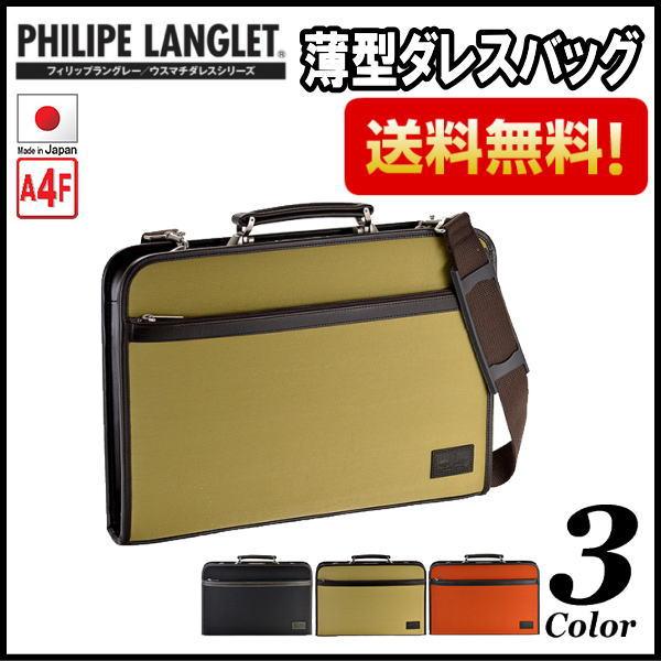 薄型ダレスバッグ ビジネスバッグ フィリップラングレー 22285 A4 42cm メンズバッグ 日本製 豊岡製鞄 メンズ かばん カバン 鞄 ギフト プレゼント 父の日 誕生日 敬老の日 送料無料