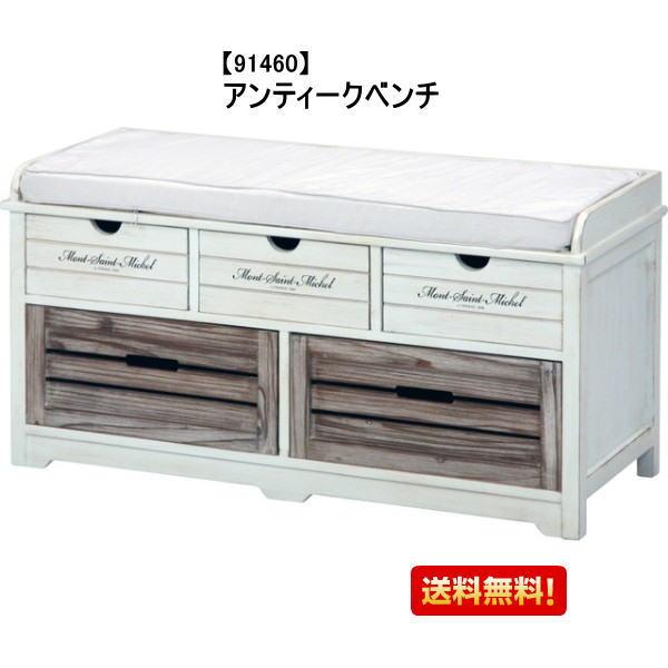 アンティークベンチ  ミッシェル 91460 木製 ボックス インテリア家具 収納家具 ラック/棚 送料無料