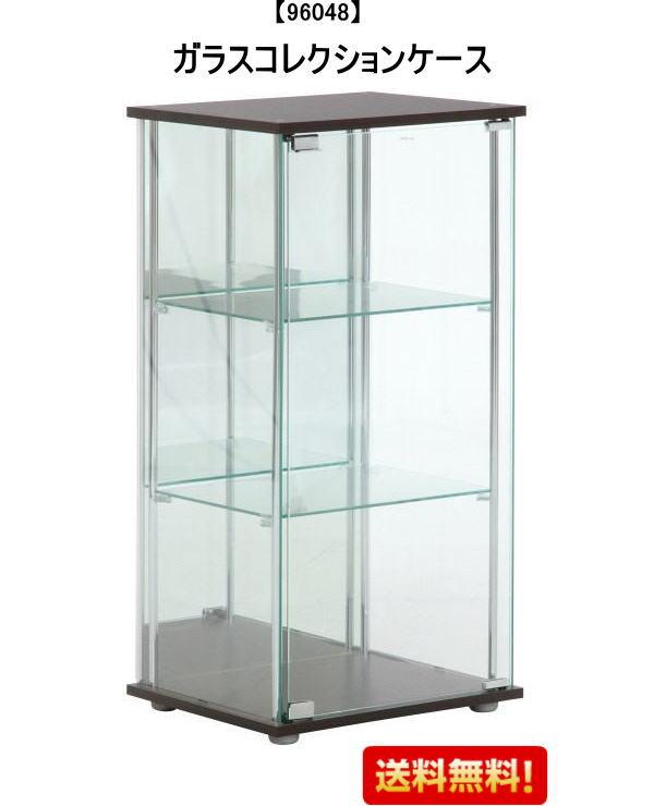 ガラスコレクションケース 3段 (背面ミラー付き) 96048 収納家具 送料無料