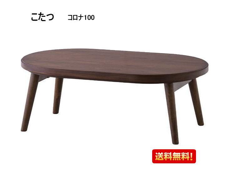 こたつ 本体 コロナ100 リビングテーブル 家具 送料無料