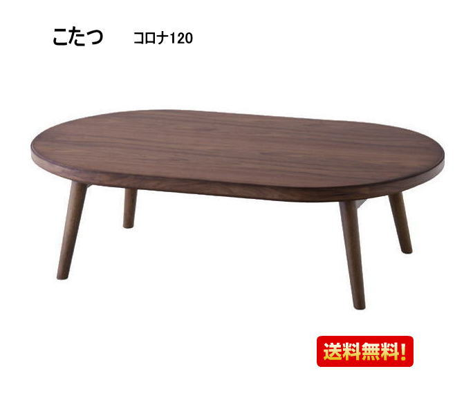 こたつ 本体 コロナ120 リビングテーブル 家具 送料無料