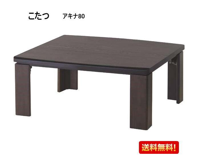 こたつ 本体 アキナ80 折れ脚コタツ リビングテーブル 家具 送料無料