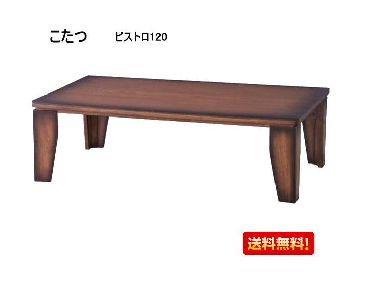 こたつ 本体 ビストロ120 リビングテーブル 家具 送料無料