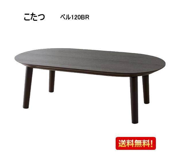 こたつ 本体 ベル120BR リビングテーブル 家具 送料無料